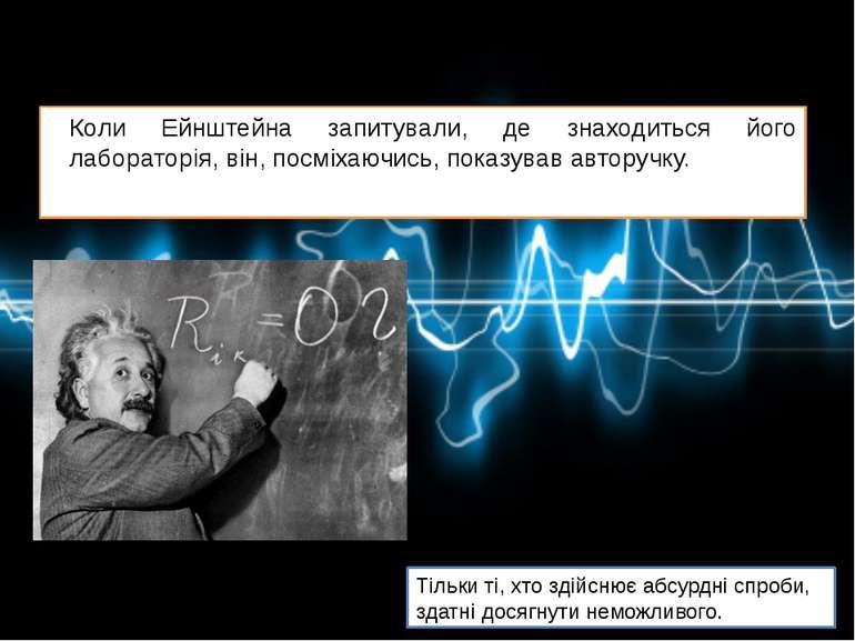 Коли Ейнштейна запитували, де знаходиться його лабораторія, він, посміхаючись...