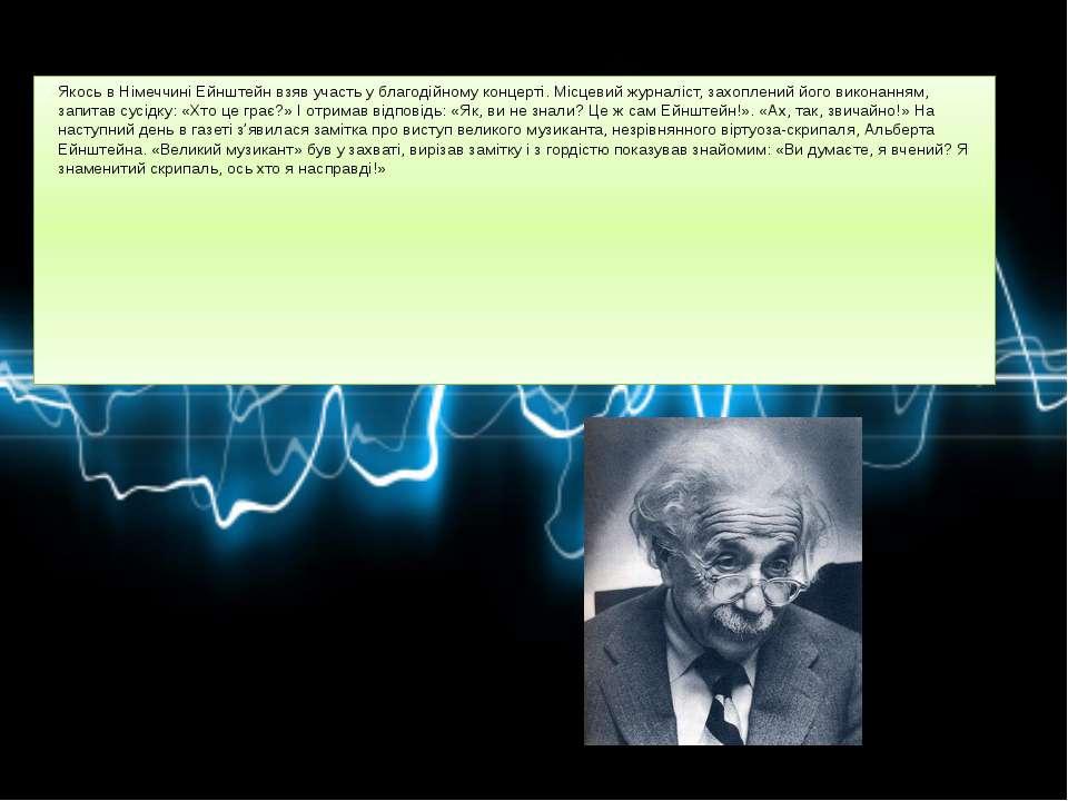 Якось в Німеччині Ейнштейн взяв участь у благодійному концерті. Місцевий журн...
