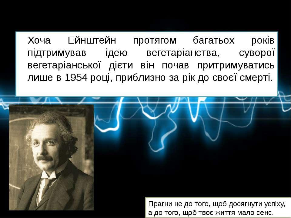 Хоча Ейнштейн протягом багатьох років підтримував ідею вегетаріанства, суворо...