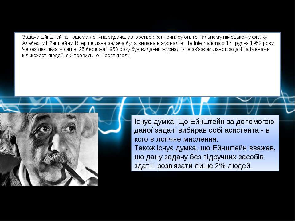 Задача Ейнштейна - відома логічна задача, авторство якої приписують геніально...