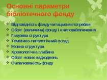 Основні параметри бібліотечного фонду Відповідність фонду читацьким потребам ...