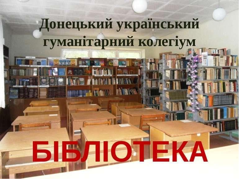 Донецький український гуманітарний колегіум БІБЛІОТЕКА