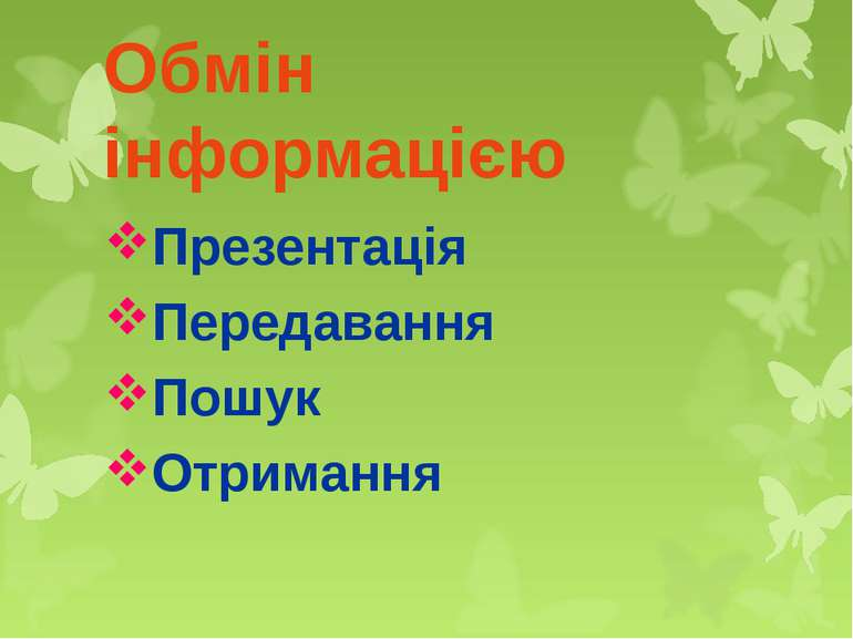 Обмін інформацією Презентація Передавання Пошук Отримання