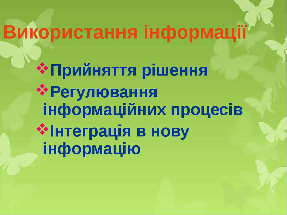 Використання інформації Прийняття рішення Регулювання інформаційних процесів ...