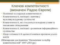 Ключові компетентності (визначені Радою Європи) Політичні та соціальні компет...