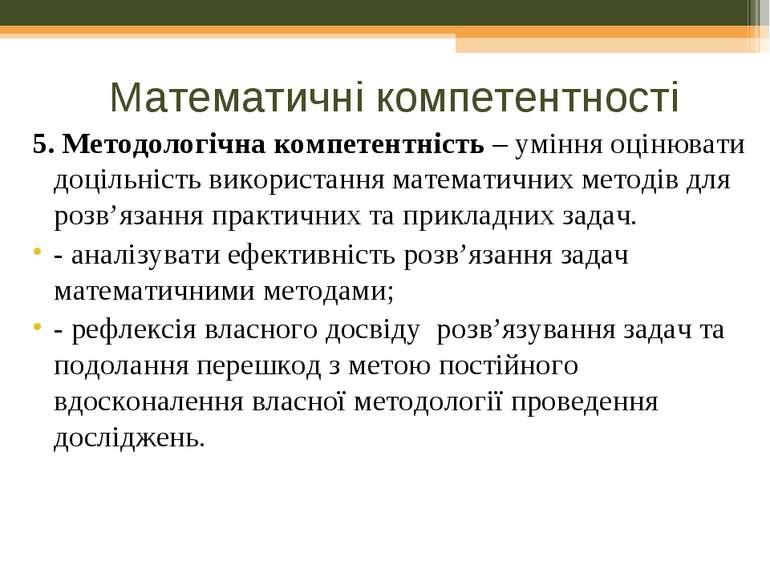 Математичні компетентності 5. Методологічна компетентність – уміння оцінювати...