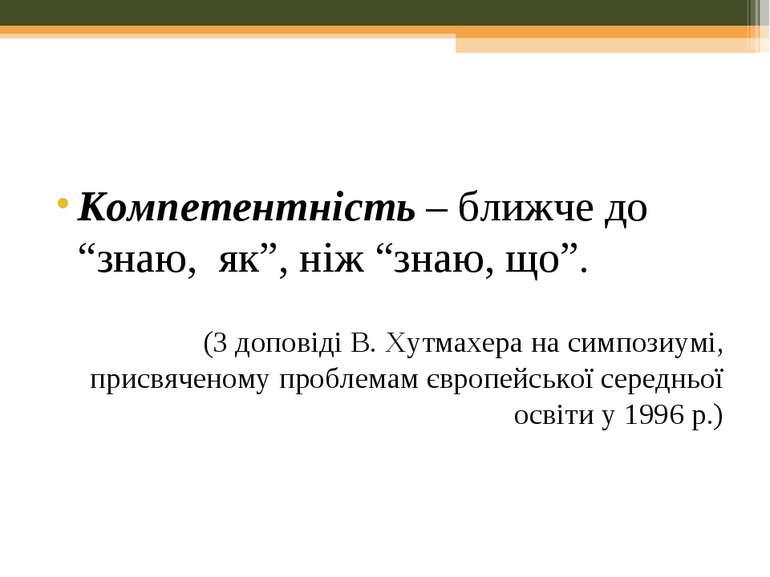 """Компетентність – ближче до """"знаю, як"""", ніж """"знаю, що"""". (З доповіді В. Хутмахе..."""