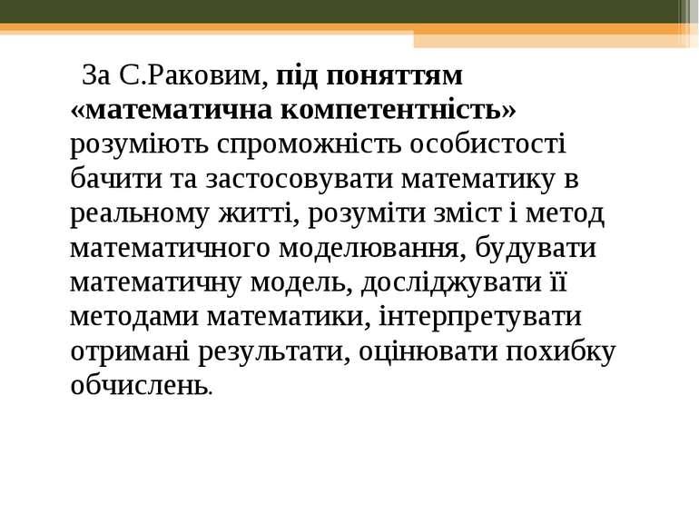 За С.Раковим, під поняттям «математична компетентність» розуміють спроможніст...