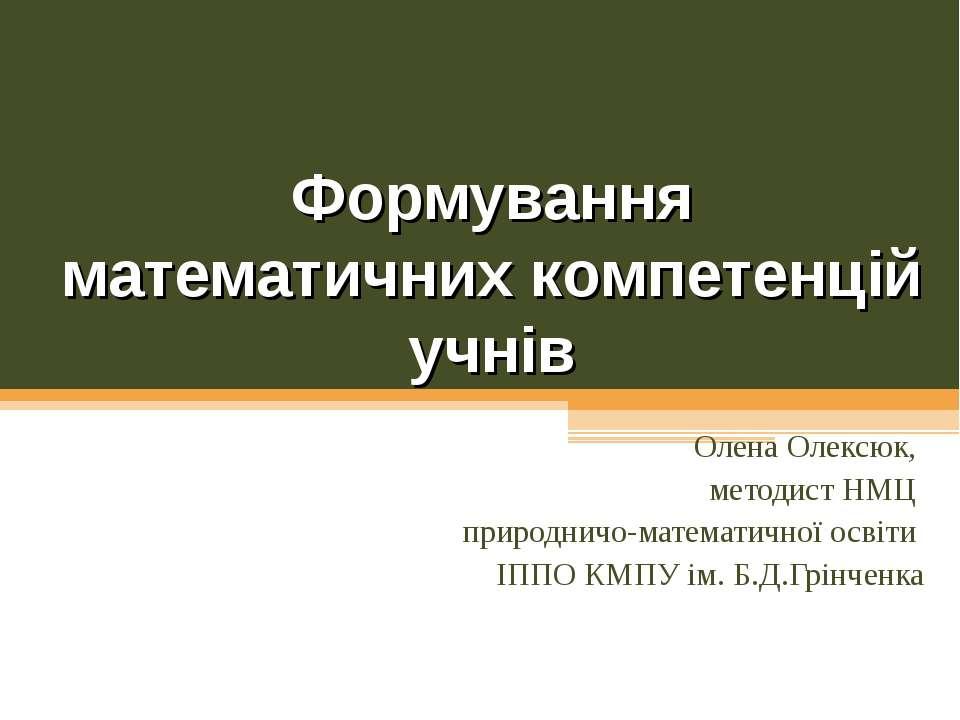 Формування математичних компетенцій учнів Олена Олексюк, методист НМЦ природн...