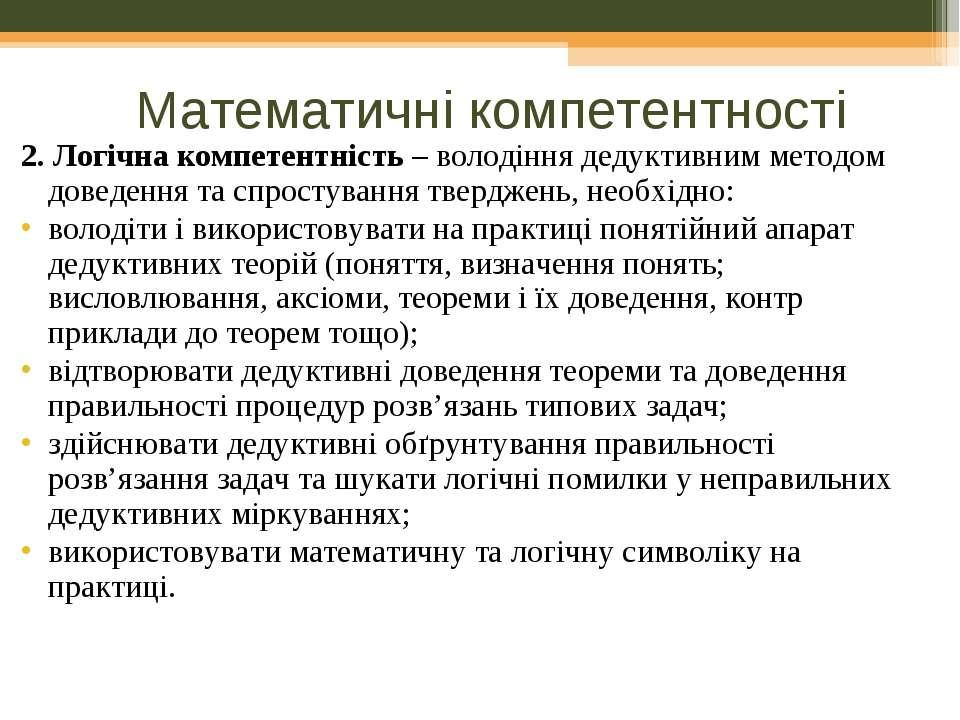 Математичні компетентності 2. Логічна компетентність – володіння дедуктивним ...