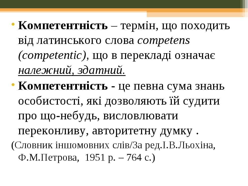 Компетентність – термін, що походить від латинського слова competens (compete...