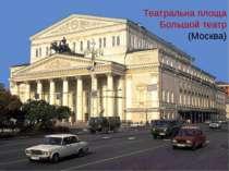 Театральна площа Большой театр (Москва)