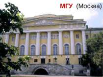 МГУ (Москва)