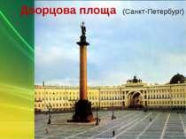 Дворцова площа (Санкт-Петербург)