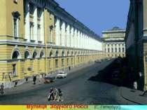 Вулиця Зодчого Россі (С.-Петербург)