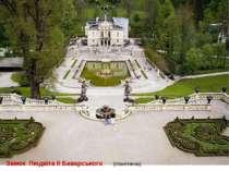 Замок Людвіга ІІ Баварського (Німеччина)