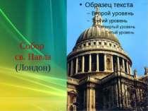 Собор св. Павла (Лондон)