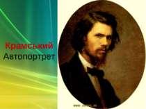 Крамський Автопортрет