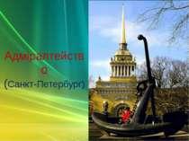 Адміралтейство (Санкт-Петербург)