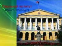 Смольний інститут (Санкт-Петербург)