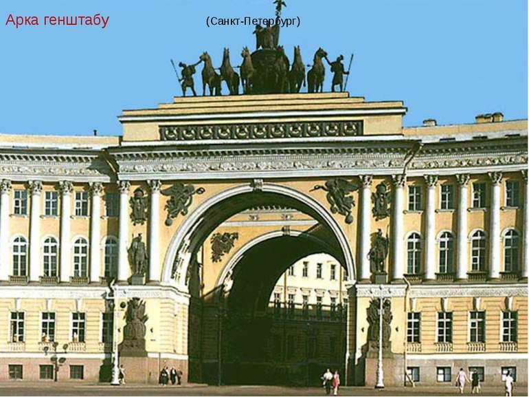 Арка генштабу (Санкт-Петербург)