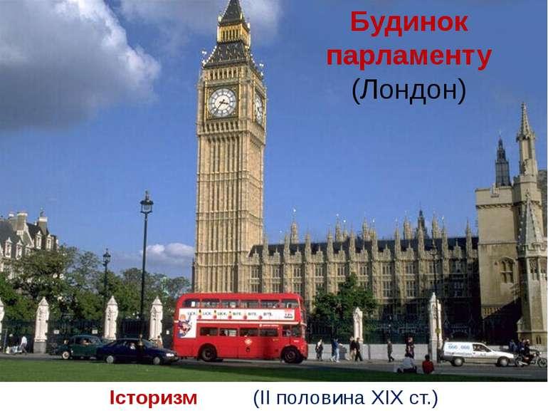 Будинок парламенту (Лондон) Історизм (ІІ половина ХІХ ст.)