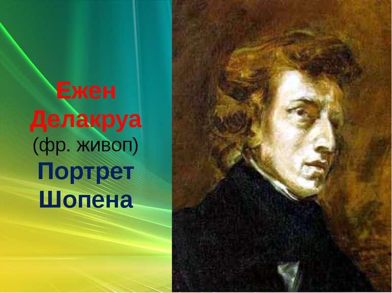 Ежен Делакруа (фр. живоп) Портрет Шопена