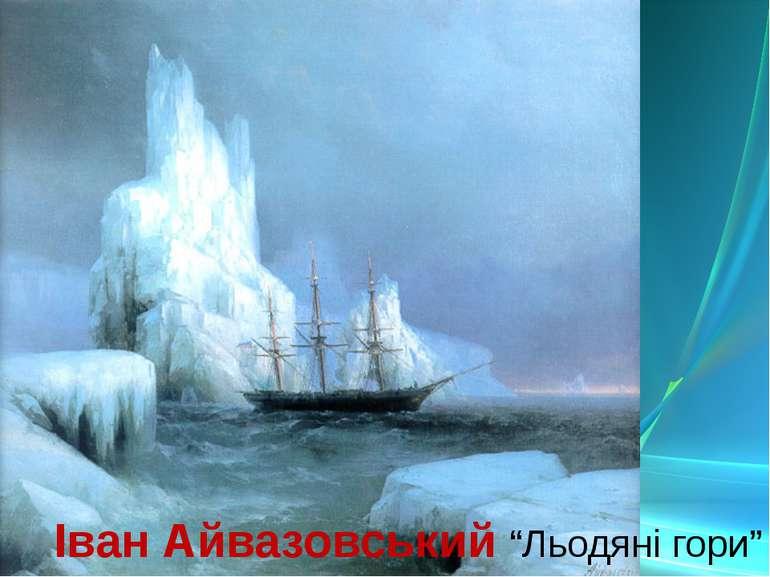 """Іван Айвазовський """"Льодяні гори"""""""
