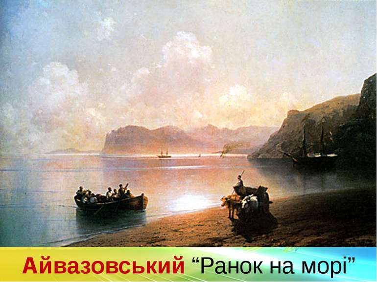 """Айвазовський """"Ранок на морі"""""""