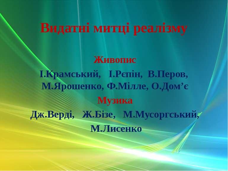 Видатні митці реалізму Живопис І.Крамський, І.Рєпін, В.Перов, М.Ярошенко, Ф.М...