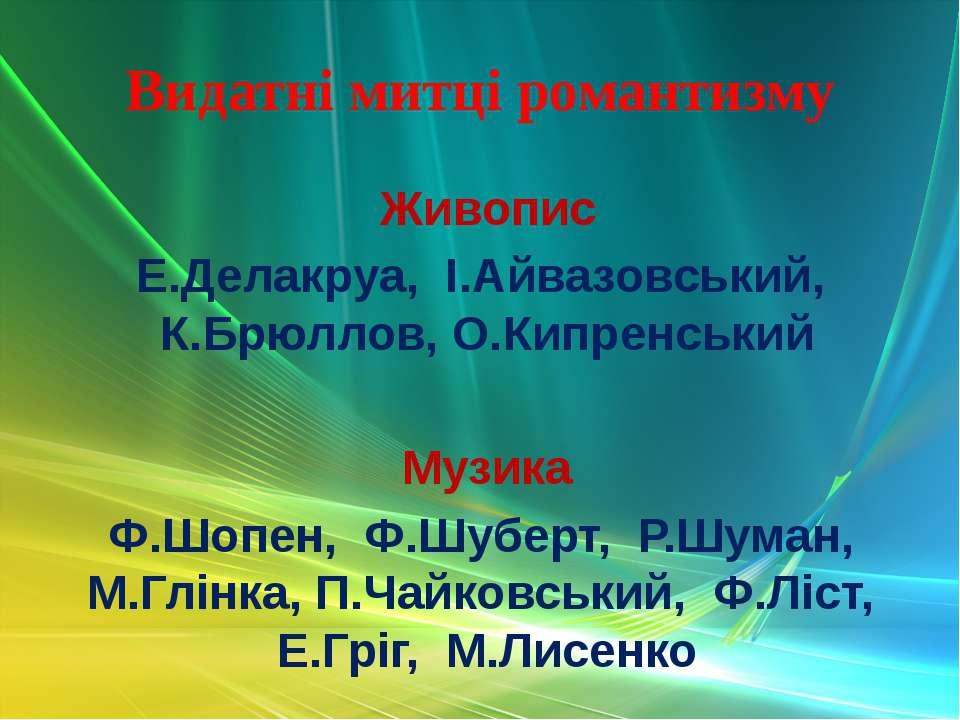 Видатні митці романтизму Живопис Е.Делакруа, І.Айвазовський, К.Брюллов, О.Кип...