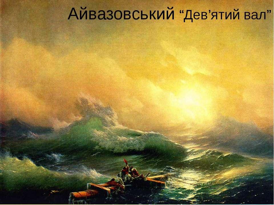 """Айвазовський """"Дев'ятий вал"""""""