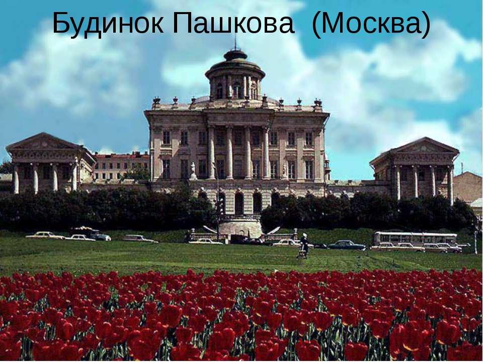 Будинок Пашкова (Москва)