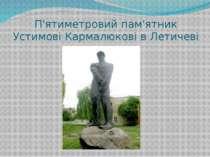 П'ятиметровий пам'ятник Устимові Кармалюкові в Летичеві