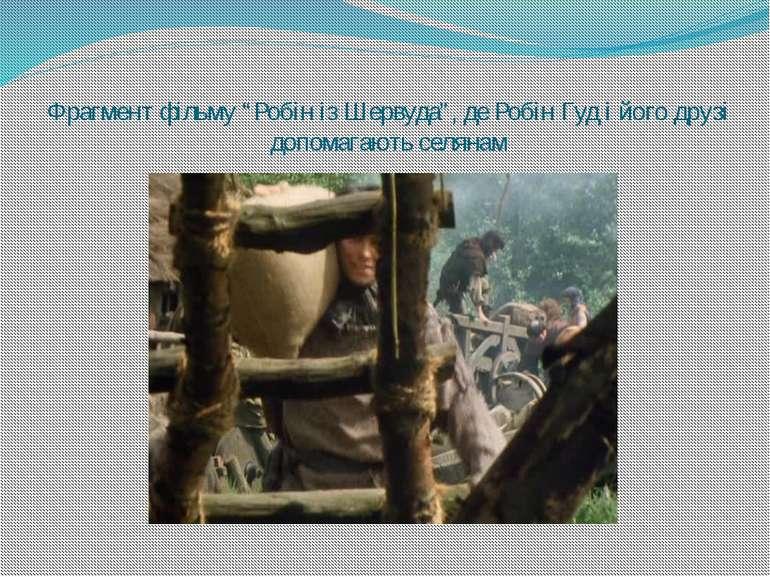 """Фрагмент фільму """"Робін із Шервуда"""", де Робін Гуд і його друзі допомагають сел..."""