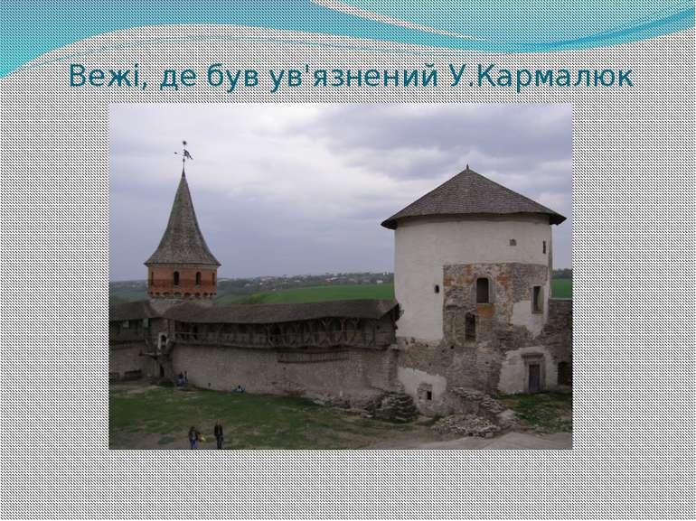 Вежі, де був ув'язнений У.Кармалюк