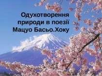 Одухотворення природи в поезії Мацуо Басьо.Хоку