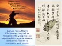 Батько поета Мацуо Ейдзаемон, самурай за походженням, у мирний час змушений б...