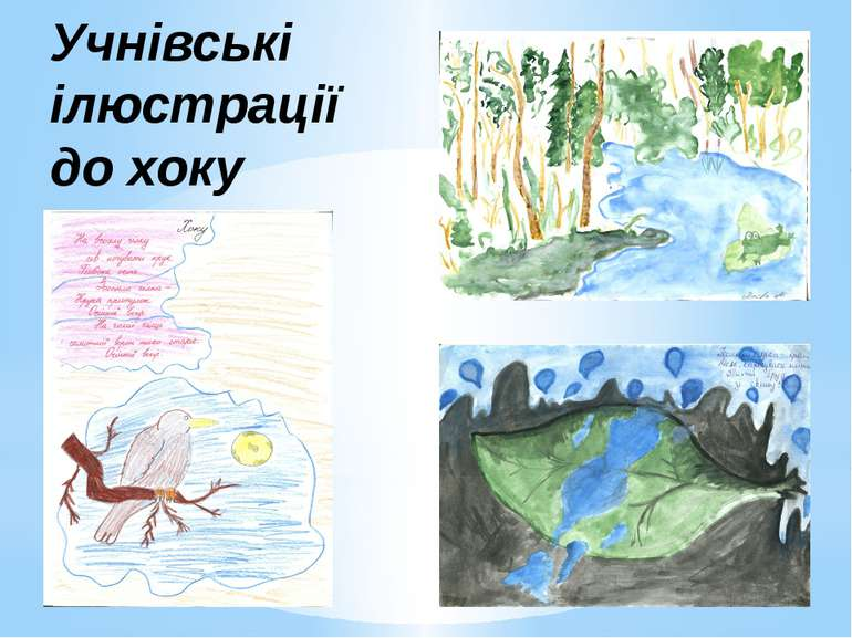 Учнівські ілюстрації до хоку