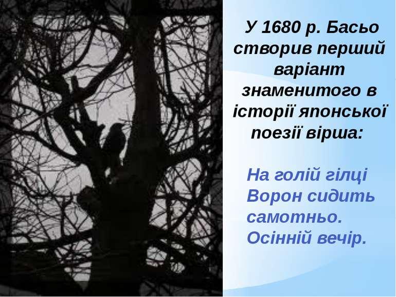У 1680 р. Басьо створив перший варіант знаменитого в історії японської ...
