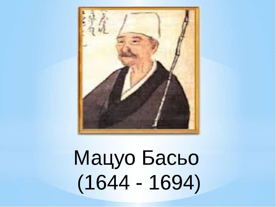 Мацуо Басьо (1644 - 1694)