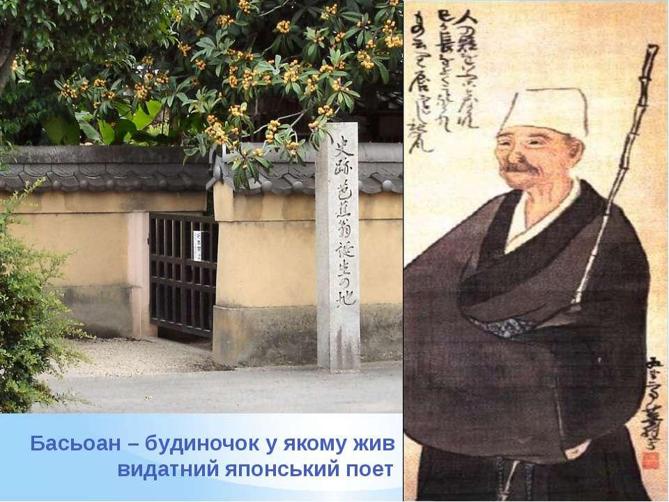 Басьоан – будиночок у якому жив видатний японський поет