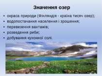 Значення озер • окраса природи (Фінляндія - країна тисяч озер); • водопостача...