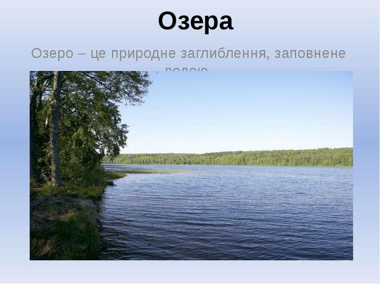 Озера Озеро – це природне заглиблення, заповнене водою.