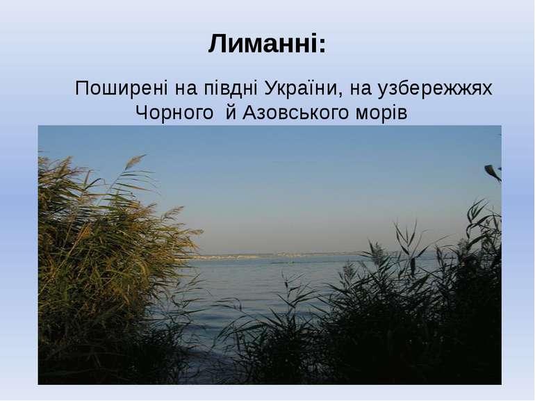 Лиманні: Поширені на півдні України, на узбережжях Чорного й Азовського морів