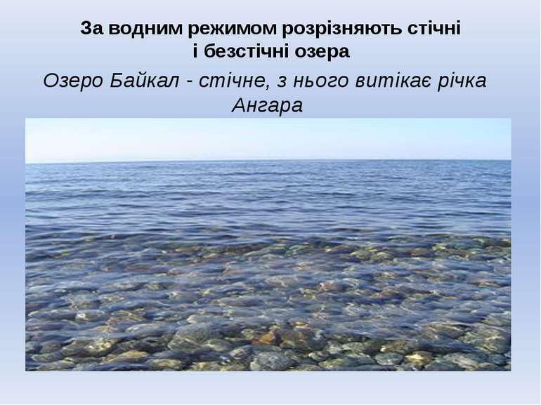 За водним режимом розрізняють стічні і безстічні озера Озеро Байкал - стічне,...