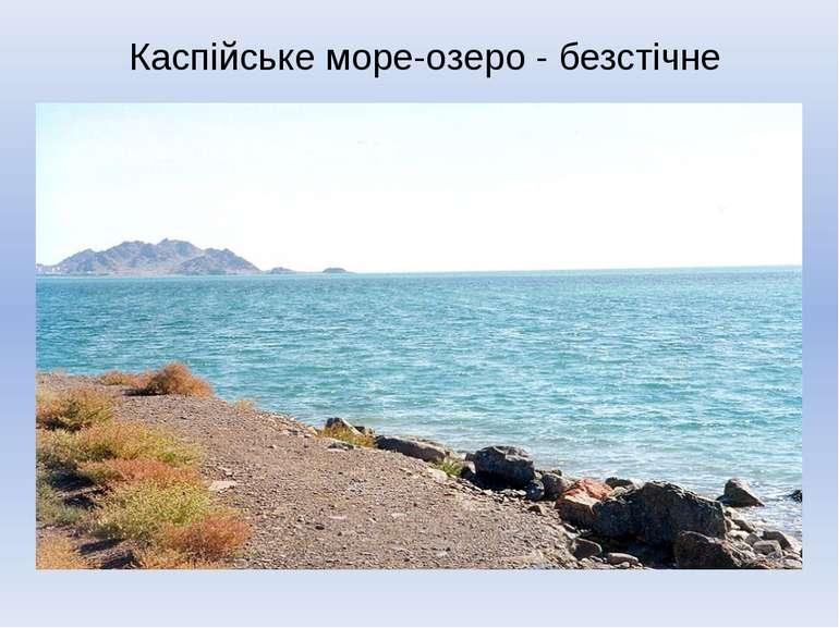 Каспійське море-озеро - безстічне