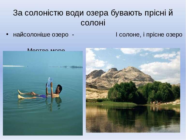 За солоністю води озера бувають прісні й солоні найсолоніше озеро - І солоне,...