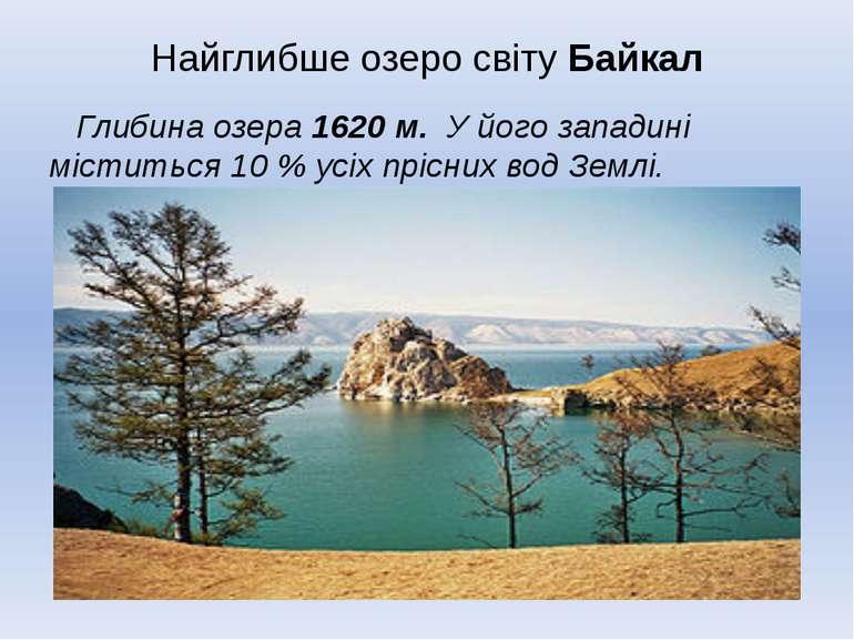 Найглибше озеро світу Байкал Глибина озера 1620 м. У його западині міститься ...