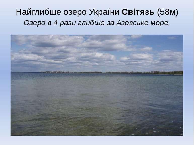 Найглибше озеро України Світязь (58м) Озеро в 4 рази глибше за Азовське море.
